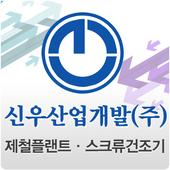 신우산업개발(주),산업용유동스크류건조기,플랜트,전기로 icon