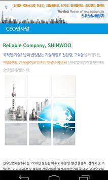 신우산업개발(주),산업용유동스크류건조기,플랜트,전기로 apk screenshot