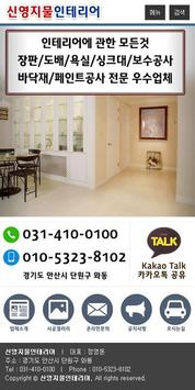신영지물인테리어,안산인테리어 poster