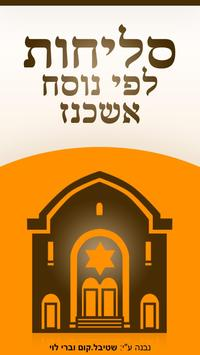Slichot Ashkenaz poster