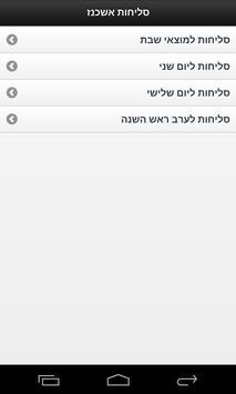 Slichot Ashkenaz apk screenshot