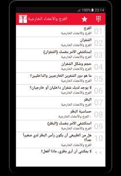 جسد المرأة - بدون نت apk screenshot