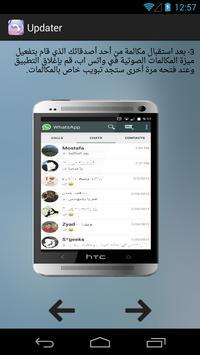 تفعيل المكالمات الصوتية للواتس apk screenshot