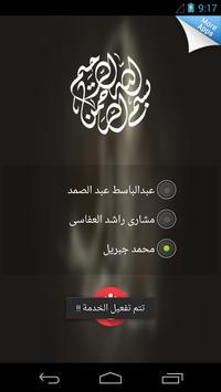 صوت البسملة عند فتح قفل الهاتف apk screenshot