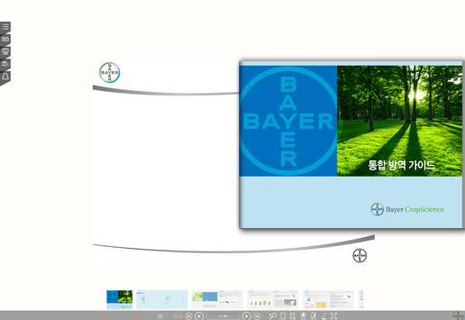 바이엘 방역가이드 apk screenshot