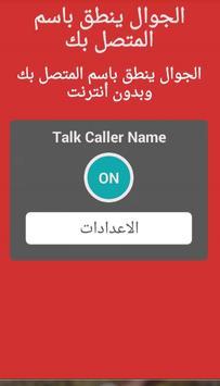 الجوال ينطق باسم المتصل بك apk screenshot