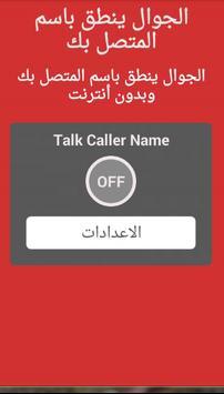 الجوال ينطق باسم المتصل بك poster