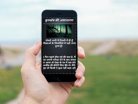 Bhoot Ki Kahaniya apk screenshot