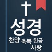성경찬양축복헌금사랑-성경어플 icon