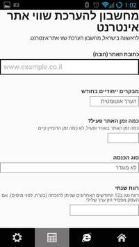 פלופ - משקיעים פוגשים יזמים apk screenshot