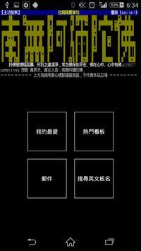 PTT Hybrid (原bbs reader) apk screenshot