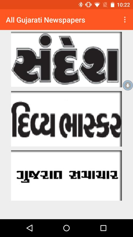 gujarati paper Gujarat samachar is a gujarati language daily newspaper in india it is a leading gujarati newspaper in the indian states of gujarat and maharashtra with the average.