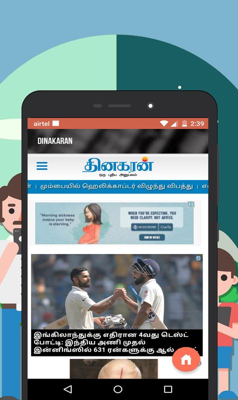 all tamil news paper apk download   free news amp magazines app for
