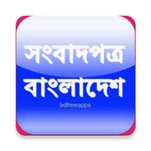 Bangla Newspapers icon