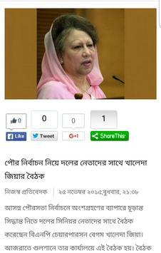 Bangla Newspapers poster