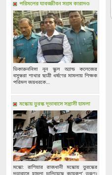 Bangla Newspapers apk screenshot