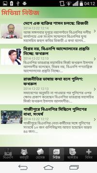 BNP apk screenshot