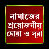 নামাজের প্রয়োজনীয় দোয়া ও সূরা icon