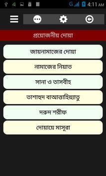 নামাজের প্রয়োজনীয় দোয়া ও সূরা apk screenshot
