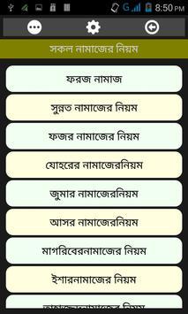 নামাজের নিয়ম-কানুন poster
