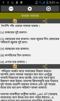 নামাজের নিয়ম-কানুন apk screenshot