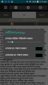 ভালবাসার সাত কাহন apk screenshot