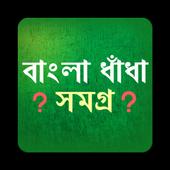 গ্রামবাংলার ধাঁধা icon