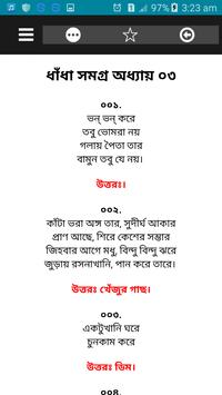 গ্রামবাংলার ধাঁধা apk screenshot
