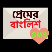 প্রেমের বাংলিশ SMS icon