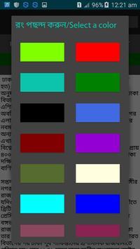 জেলা উপজেলার তথ্য apk screenshot