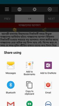 কেয়ামতের আলামত apk screenshot