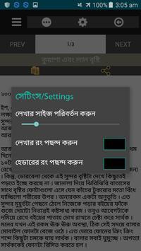 ভালবাসার গল্প ও টিপস - Love apk screenshot