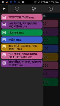 পাগলা প্রেমের SMS poster