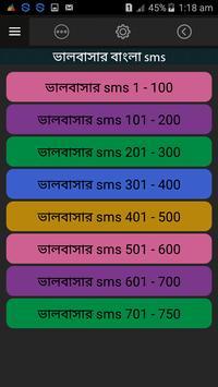 পাগলা প্রেমের SMS apk screenshot