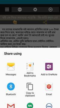 সুন্দরি বউ apk screenshot