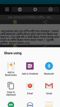 সহী হাদীস বাছাইকৃত apk screenshot