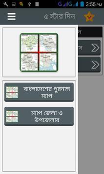 ম্যাপ জেলা ও উপজেলার poster