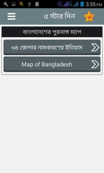ম্যাপ জেলা ও উপজেলার apk screenshot