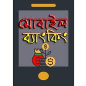 মোবাইল ব্যাংকিং icon