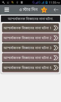 অবাক পৃথিবীর আজব ঘটনা apk screenshot
