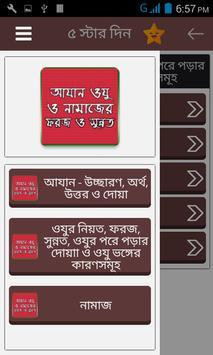 আযান ওযু ও নামাজের ফরজ-সুন্নত apk screenshot