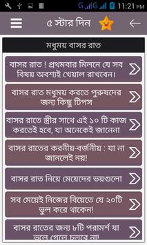 মধুময় বাসর রাত apk screenshot