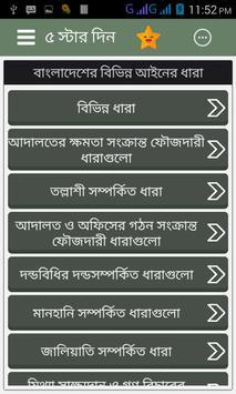 আইন-কানুন  ও বিভিন্ন ধারা apk screenshot