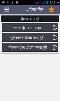 আজকের ট্রেনের সময়সূচী apk screenshot