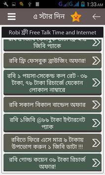 ফ্রী SMS ও টক টাইম সব অপারেটরে apk screenshot