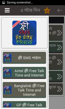 ফ্রী SMS ও টক টাইম সব অপারেটরে poster