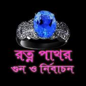 রত্ন পাথরের গুরুত্ব ও উপকারিতা icon