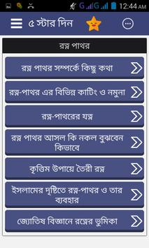 রত্ন পাথরের গুরুত্ব ও উপকারিতা apk screenshot