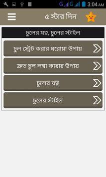 চুলের যত্ন ও স্টাইল apk screenshot