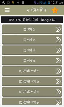 সেরা জোকস ঘূর্ণি ধাঁধা apk screenshot